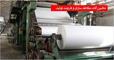 ماشین آلات کاغذ سازی و فرایند تولید
