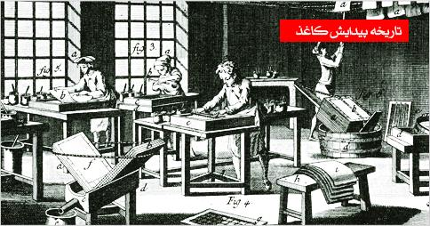 تاریخچه پیدایش کاغذ