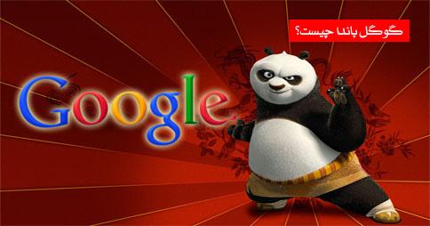 گوگل پاندا چیست