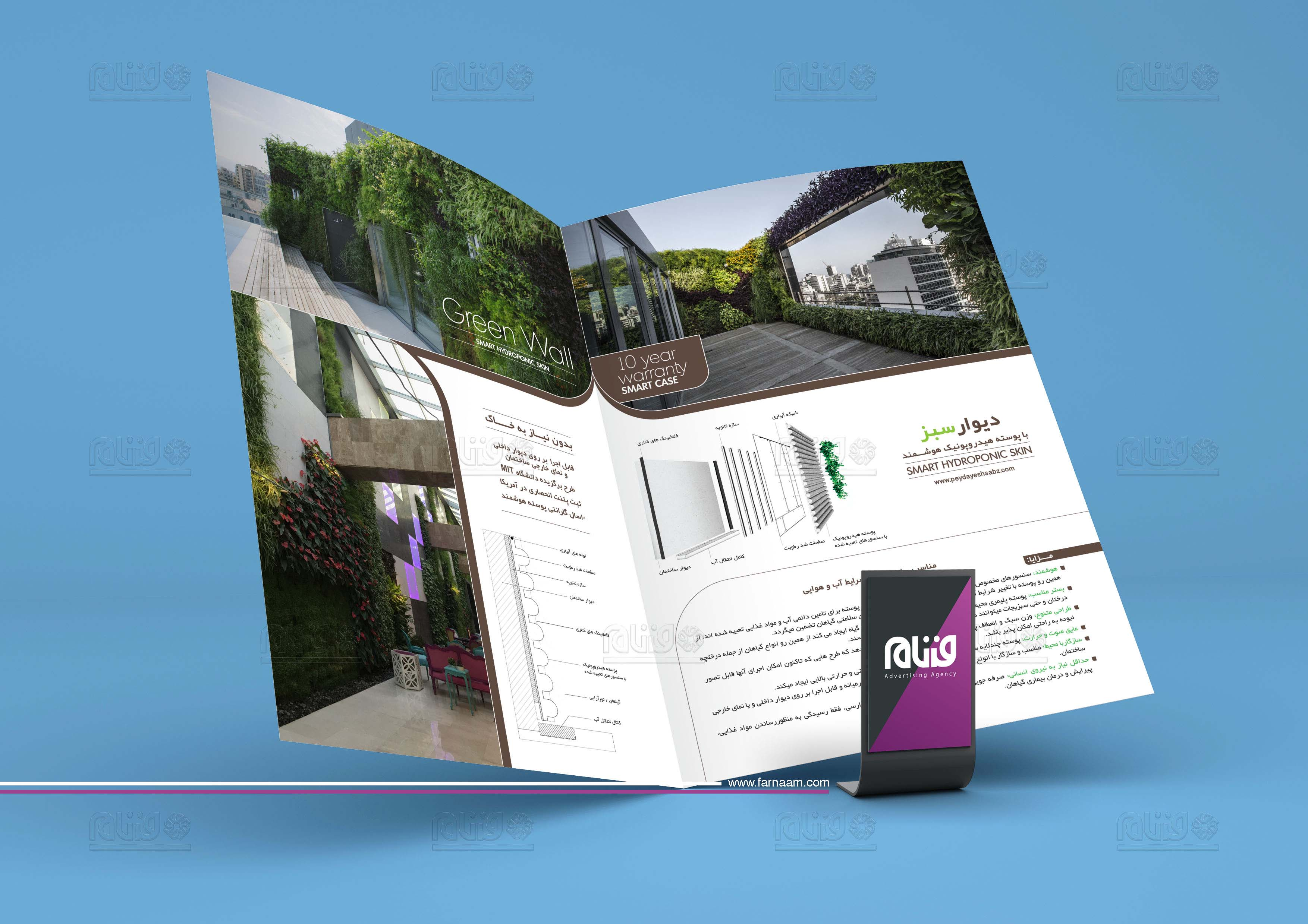 طراحی بروشور دیوار سبز