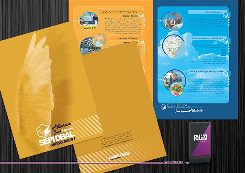طراحی کاتالوگ سپیدبال