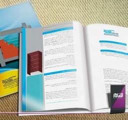 طراحی کاتالوگ آویژه