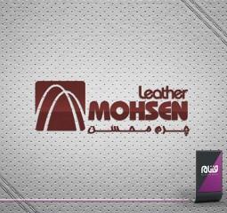 طراحی لوگو چرم محسن