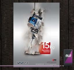 طراحی پوستر شرکت APN