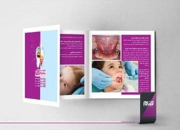 طراحی بروشور دکتر سارا شفیعی