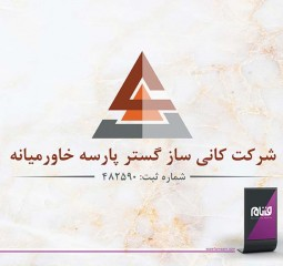 طراحی لوگو کانی ساز گستر پارسه خاورمیانه