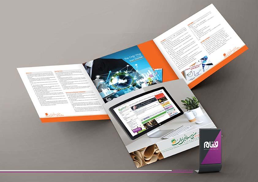طراحی کاتالوگ سایت صنایع سلولزی