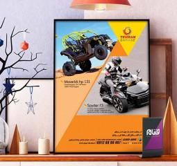 طراحی تراکت تهران گاراژ