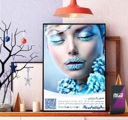 طراحی پوستر سالن زیبایی یک