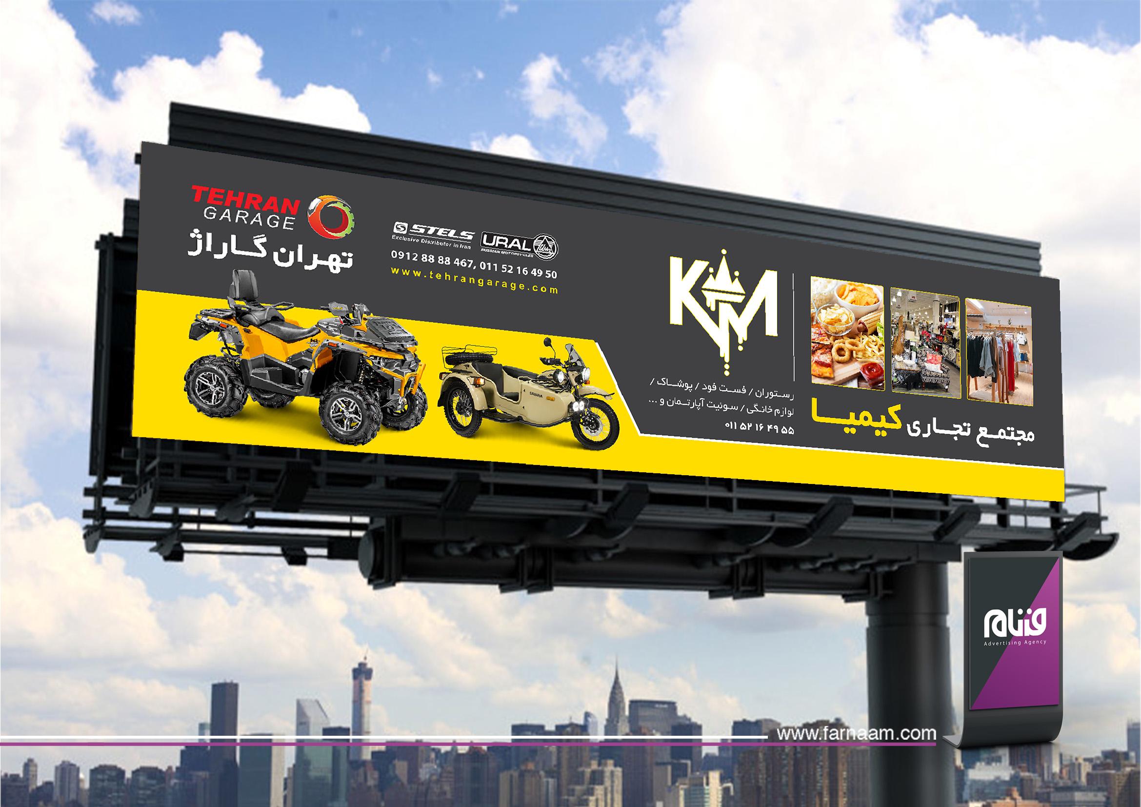 طراحی بیلبورد تهران گاراژ
