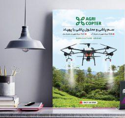 طراحی پوستر Agri copter
