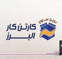 طراحی لوگو کارتن کار البرز