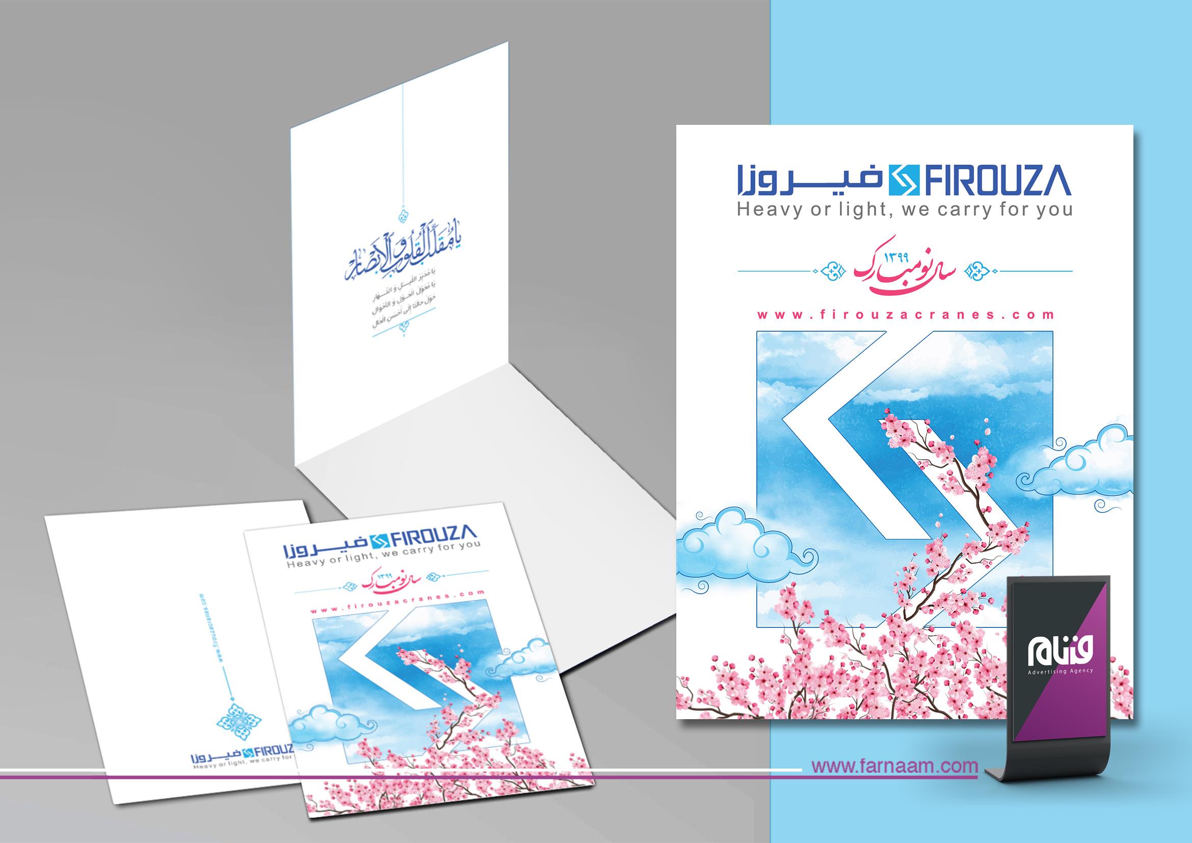 طراحی کارت پستال فیروزا
